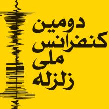 عکس - دومین کنفرانس ملی زلزله(قزوین)