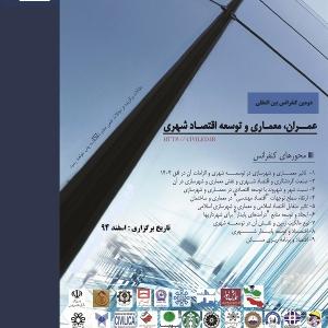 عکس - دومین کنفرانس بین المللی عمران , معماری و توسعه اقتصاد شهری