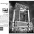 عکس - سه شنبه معماری نهم : مروري بر آثار مهندس محسن عزتي