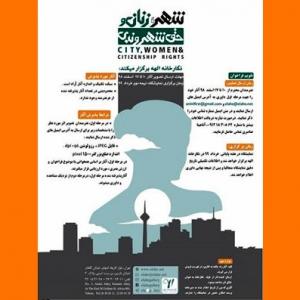 عکس - فراخوان نمایشگاه شهر، زنان و حق شهروندی