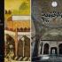 عکس - از بازار قزوین تا تاریخ معماری ایلخانی , سفر با کتاب در روزهای کرونایی