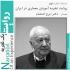 عکس - روایت یک تجربه 9 : روایت تجربه آموزش معماری در ایران , دکتر ایرج اعتصام