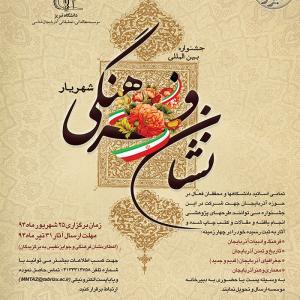 عکس - جشنواره بین المللی نشان فرهنگی شهریار – تبریز