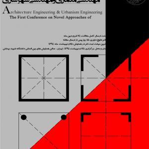 عکس - اولین همایش ملی رویکرد های نوین در مهندسی معماری و مهندسی شهرسازی