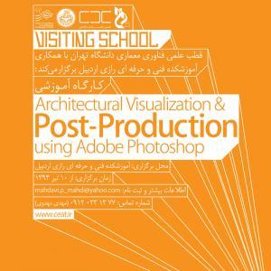 تصویر - کارگاه آموزشی Post-Production انجمن معماری رایانشی-اردبیل - معماری