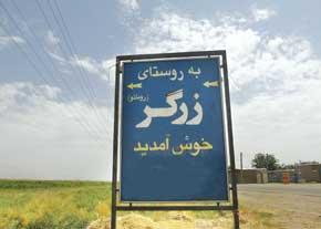 عکس - عجیب ترین روستای ایران