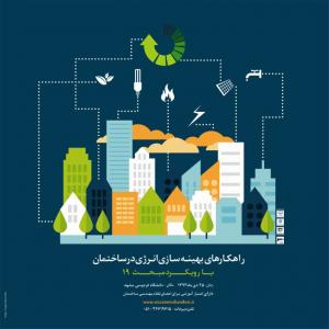 عکس - همایش راهکارهای بهینه سازی انرژی در ساختمان(مشهد)