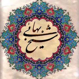 عکس - روز بزرگداشت شیخ بهایی