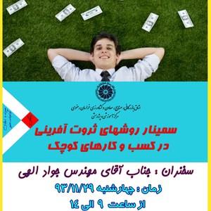 عکس - سمینار آموزش روش های ثروت آفرینی در کسب و کارهای کوچک(مشهد)