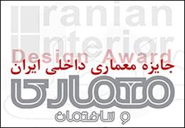 عکس - هشتمین جایزه معماری داخلی ایران فراخوان داد.