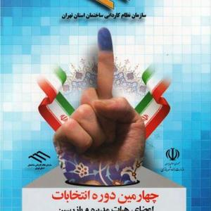 عکس -  انتخابات سازمان نظام کاردانی برگزار میشود