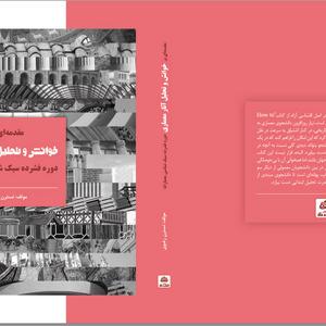 عکس - مقدمه ای بر خوانش و تحلیل آثار معماری