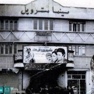 عکس - از متروپل تا گلدن سیتی , یادی از معماران شاخص سینماهای تهران