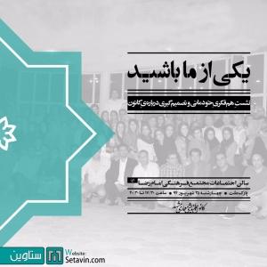 تصویر - کانون هماندیشی معماری مشهد  - معماری