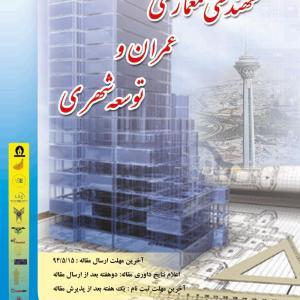 عکس - کنفرانس ملی مهندسی معماری , عمران و توسعه شهری