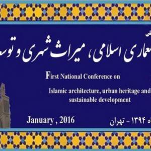 تصویر - کنفرانس ملی معماری اسلامی، میراث شهری وتوسعه پایدار - معماری