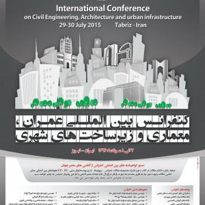 عکس - کنفرانس بین المللی عمران، معماری و زیر ساخت های شهری