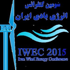 عکس - سومین کنفرانس انرژی بادی ایران