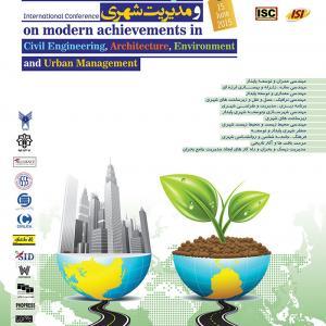 عکس - دستاوردهای نوین در عمران , معماری , محیط زیست و مدیریت شهری