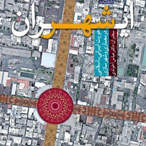 عکس - ایران شهر - هویت ایرانی اسلامی در معماری و شهرسازی