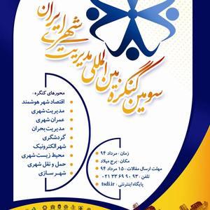 عکس - سومين كنگره بين المللي مديريت شهري ايران