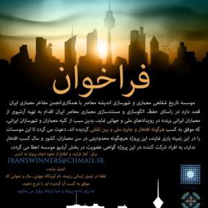 عکس - فراخوان برای همیاری در مستندسازی معماری معاصر ایران