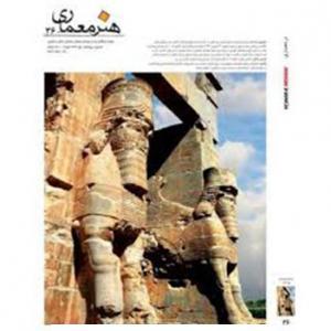 عکس - فصلنامه هنر معماری شماره 36، بهار 1394