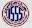عکس - پنجمين کنفرانس ملی و اولين کنفرانس بين المللی سازه و فولاد