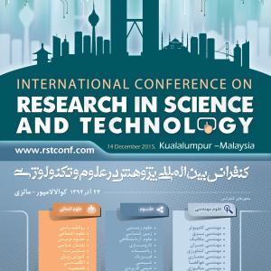 عکس - کنفرانس بین المللی پژوهش در علوم و تکنولوژی