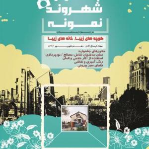 عکس - جشنواره کوچه های زیبا، خانه های زیبا – تبریز