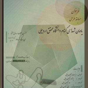 عکس -  مسابقه ی يادمان شهدا  دانشگاه محقق اردبیل