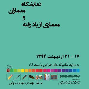تصویر - نمایشگاه معماران و معماری از یاد رفته - معماری