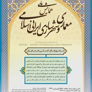 عکس - همایش ملی معماری و شهرسازی ایرانی اسلامی