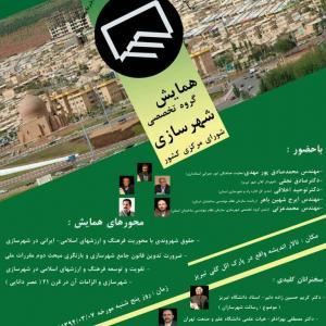 تصویر - همایش گروه تخصصی شهرسازی شورای مرکزی کشور - معماری
