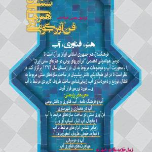 عکس - دومین هماندیشی , فناوریهای بومی در هنرهای سنتی ایران  با موضوع  هنر , فناوری , آب