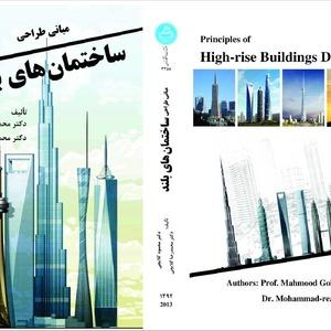 عکس - مبانی طراحی ساختمانهای بلند