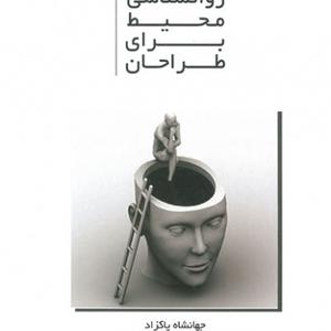 تصویر - الفبای روانشناسی محیط برای طراحان , تالیف : جهانشاه پاکزاد , حمیده بزرگ - معماری