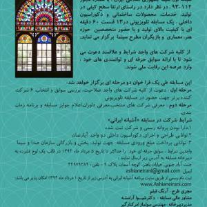 عکس - تمدید مسابقه طراحی دکوراسیون داخلی برنامه تلویزیونی آشیانه ایرانی (مرحله اول)
