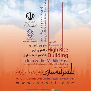 عکس - اولین کنفرانس بلند مرتبه سازی در ایران و خاور میانه