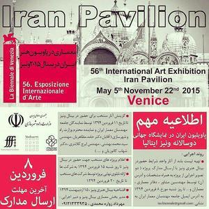تصویر - فراخوان حضور معماران ایرانی در پاویون هنر ایران در دوسالانه ۲۰۱۵ ونیز - معماری