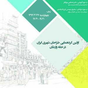 عکس - اولین گردهمایی طراحان شهری ایران در خانه وارطان