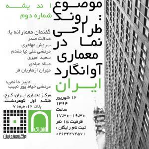 عکس - روند طراحی نمای ساختمان در معماری آوانگارد ایران