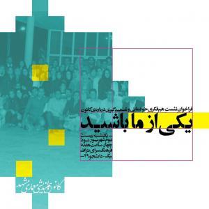 تصویر - نشست کانون هماندیشی معماری مشهد - معماری