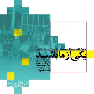 عکس - نشست کانون هماندیشی معماری مشهد