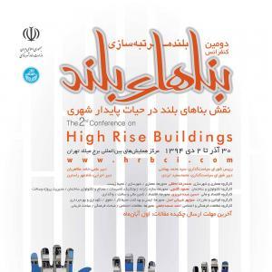 عکس - دومین کنفرانس بناهای بلند در ایران و خاورميانه
