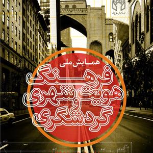 عکس - همایش ملی فرهنگ، هویت شهری و گردشگری