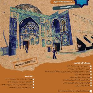عکس - اولین کنفرانس تخصصی معماری و شهرسازی ایران