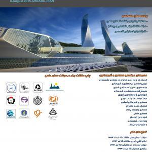 عکس - اولین همایش بین المللی ایده های نو در شهرسازی و معماری