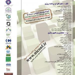 عکس - همایش افق های نوین در علوم جغرافیا و برنامه ریزی، معماری و شهرسازی ایران