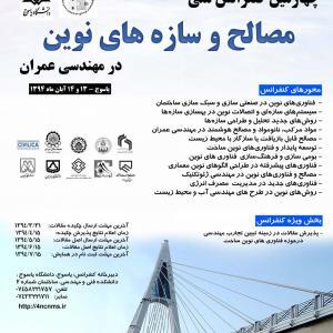 عکس - چهارمین کنفرانس ملی مصالح و سازه های نوین